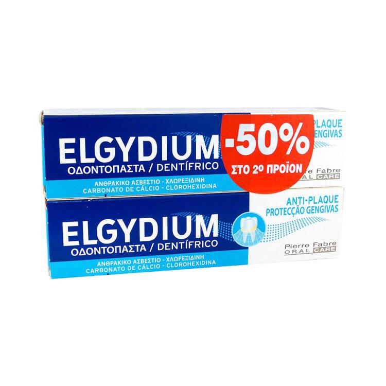 Elgydium Antiplaque Οδοντόκρεμα 2*100ml (-50% στο 2ο Προϊόν)