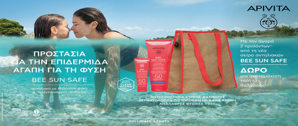 Apivita Bee Sun Safe Sunscreen + Sea Bag