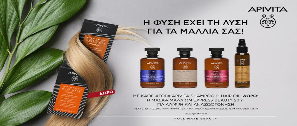 Apivita Hair Mask & Shampoo