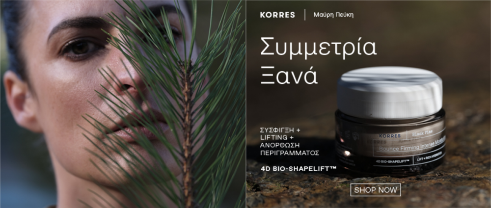 KORRES Black Pine NEW