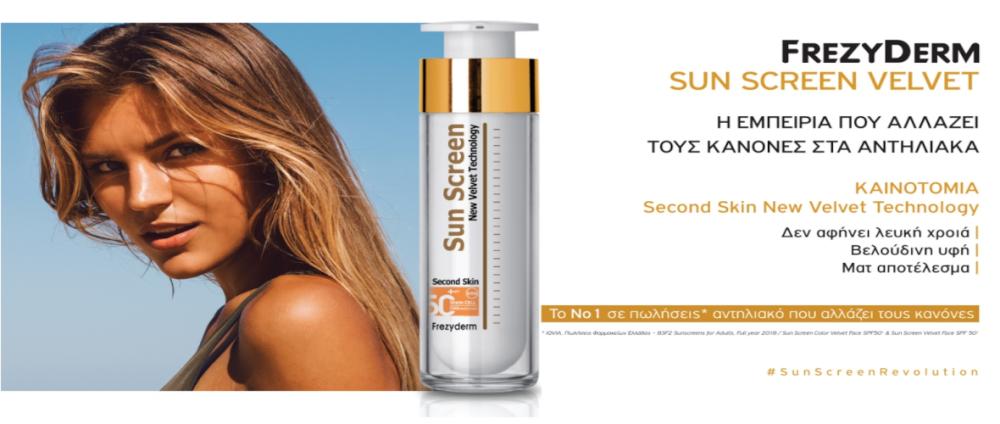 Frezyderm Sun Screen Color Velvet Face Cream SPF50