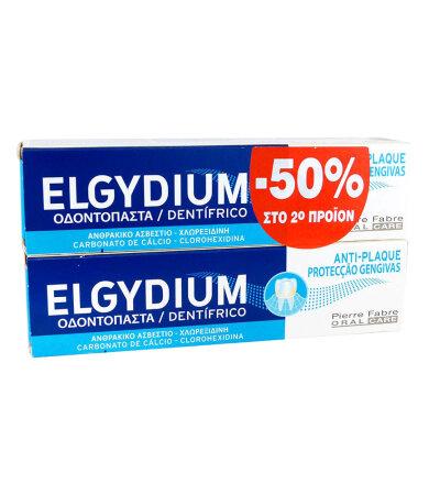 Elgydium Antiplaque Οδοντόκρεμα 2 Τεμάχια*100ml (-50% στο 2ο Προϊόν)
