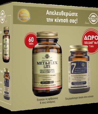 Solgar Meta-Flex Lite Glucosamine MSM Complex 60Veg.Caps & ΔΩΡΟ No7 Joint Support & Comfort 7Veg.Caps