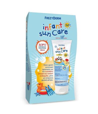 Frezyderm Infant Sun Care Παιδικό Αντηλιακό SPF50+ 100ml & ΔΩΡΟ ΕΠΙΠΛΕΟΝ 50ml